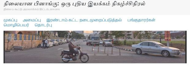 malaysia Penang SP from blog in tamil